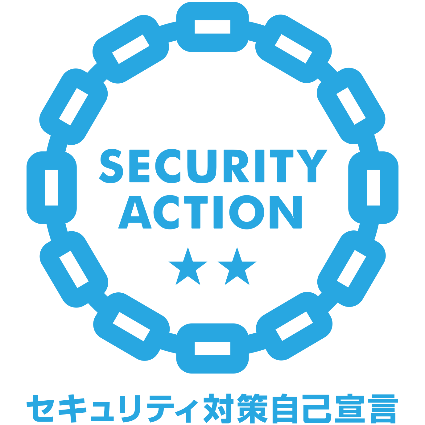 SECURITY ACTION自己宣言二つ星