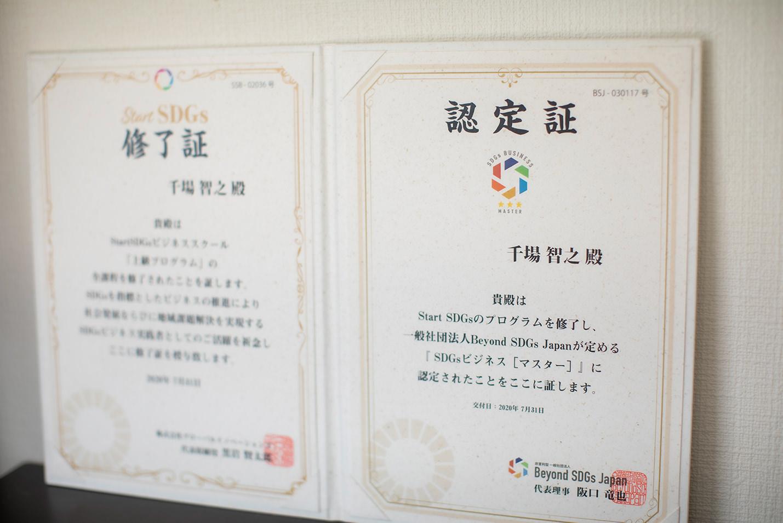 SDGs経営変革05