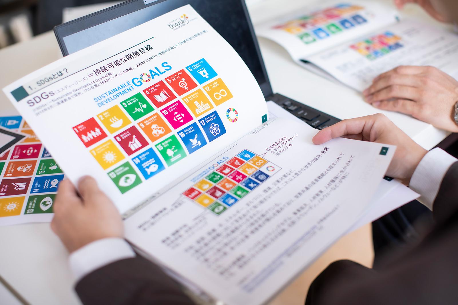 つくる〈 SDGs経営変革 〉